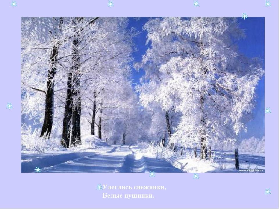 Улеглись снежинки, Белые пушинки.