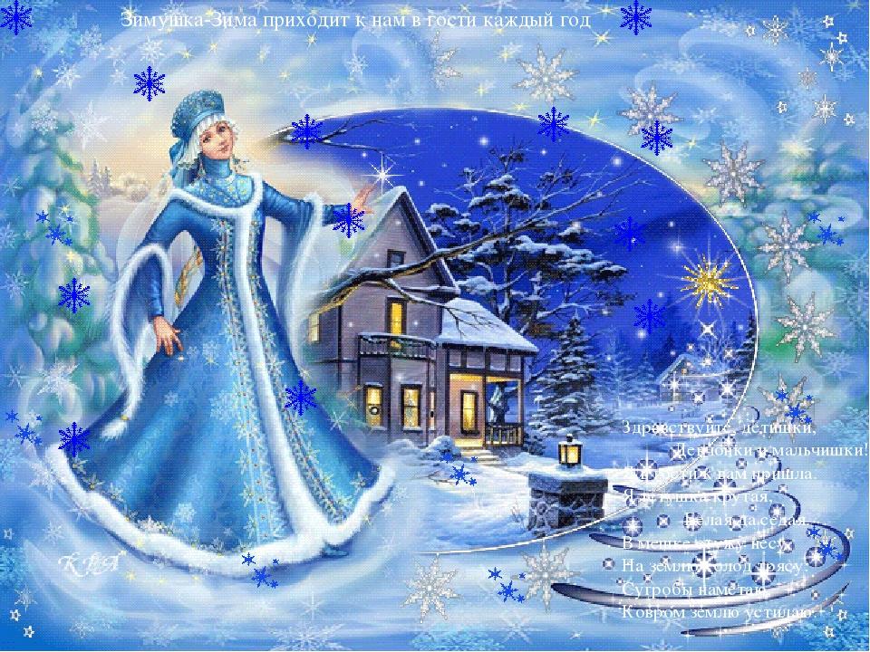 Зимушка-Зима приходит к нам в гости каждый год Здравствуйте, детишки, Девчон...