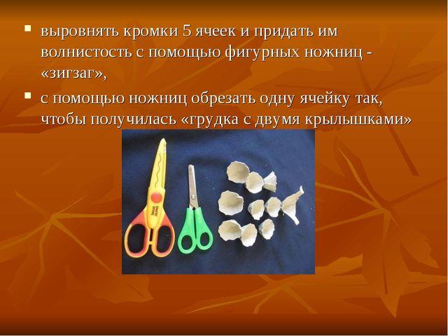 выровнять кромки 5 ячеек и придать им волнистость с помощью фигурных ножниц -...
