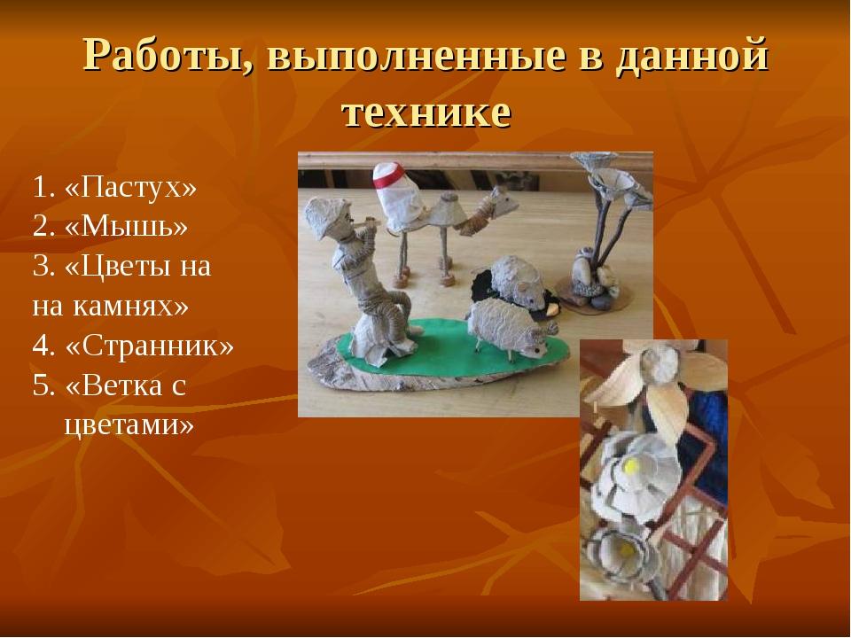 Работы, выполненные в данной технике «Пастух» «Мышь» «Цветы на на камнях» 4....