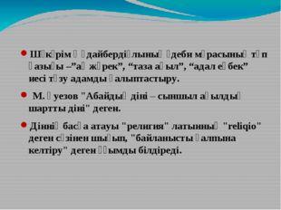 """Шәкәрім Құдайбердіұлының әдеби мұрасының түп қазығы –""""ақ жүрек"""", """"таза ақыл"""""""