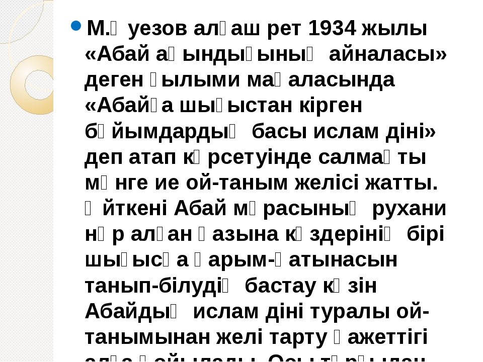 М.Әуезов алғаш рет 1934 жылы «Абай ақындығының айналасы» деген ғылыми мақалас...