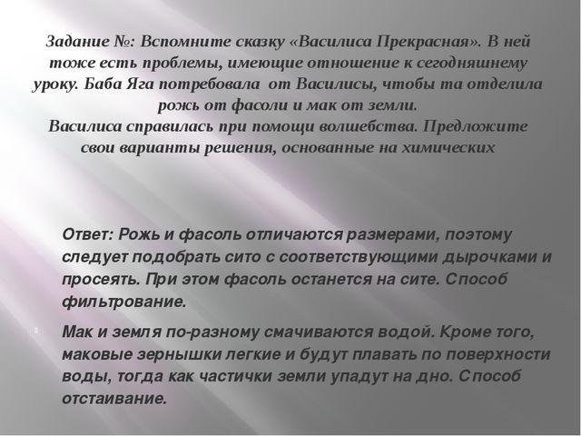 Задание №: Вспомните сказку «Василиса Прекрасная». В ней тоже есть проблемы,...
