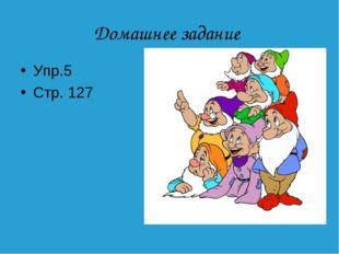 Домашнее задание Упр.5 Стр. 127