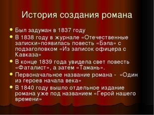 История создания романа Был задуман в 1837 году В 1838 году в журнале «Отечес