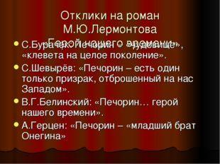 Отклики на роман М.Ю.Лермонтова «Герой нашего времени» С.Бурачек: Печорин – «