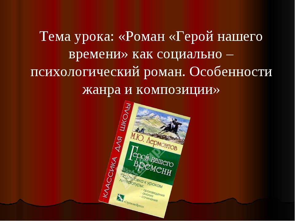 Тема урока: «Роман «Герой нашего времени» как социально – психологический ром...