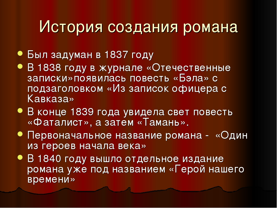 История создания романа Был задуман в 1837 году В 1838 году в журнале «Отечес...