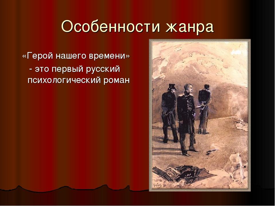 Особенности жанра «Герой нашего времени» - это первый русский психологический...
