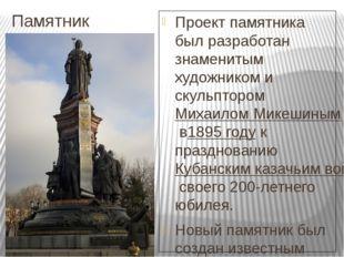 Памятник Екатерине II Проект памятника был разработан знаменитым художником и