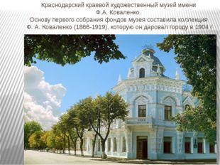 Краснодарский краевой художественный музей имени Ф.А. Коваленко. Основу перво