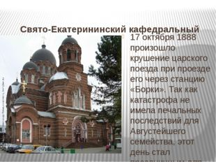 Свято-Екатерининский кафедральный собор 17 октября 1888 произошло крушение ц