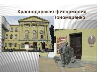 Краснодарская филармония им. Григория Пономаренко