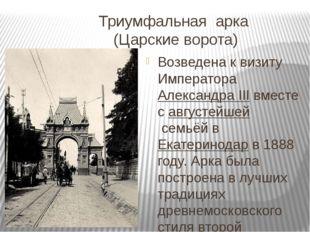 Триумфальная арка (Царские ворота) Возведена к визиту ИмператораАлександра