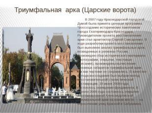 Триумфальная арка(Царские ворота) В 2007 году Краснодарской городской Думой