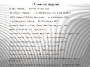 Вечера: Рассказы.— М.: Сов. Россия, 1966. Что-то будет: Рассказы.— Новосиб