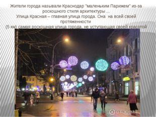 """Жители города называли Краснодар """"маленьким Парижем"""" из-за роскошного стиля а"""
