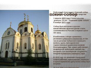 Александро-Невский собор  Войсковой Александро-Невский собор был заложен на