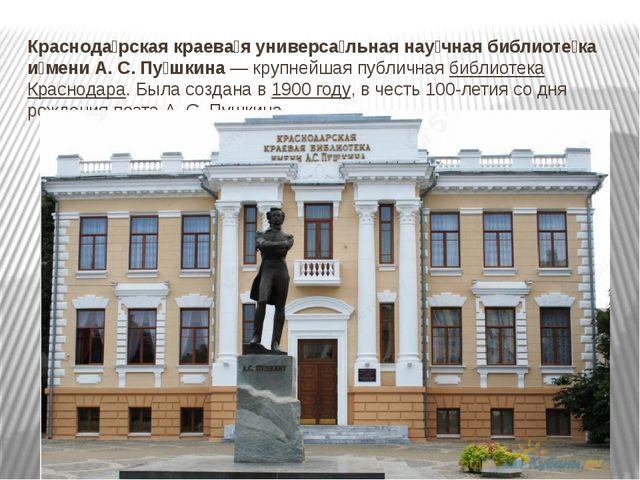Краснода́рская краева́я универса́льная нау́чная библиоте́ка и́мени А.С.Пу́ш...