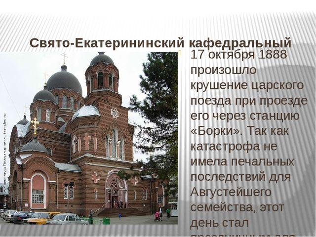 Свято-Екатерининский кафедральный собор 17 октября 1888 произошло крушение ц...