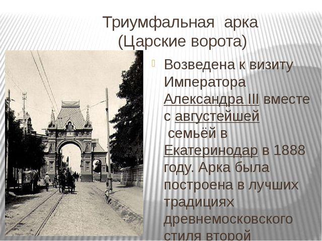 Триумфальная арка (Царские ворота) Возведена к визиту ИмператораАлександра...