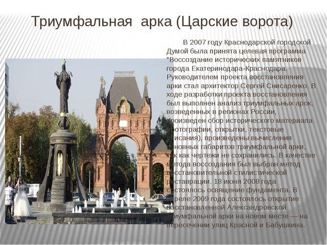 Триумфальная арка(Царские ворота) В 2007 году Краснодарской городской Думой...