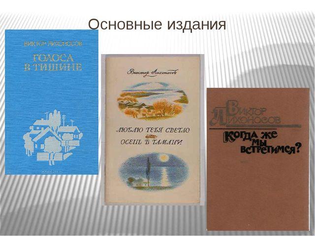 Основные издания