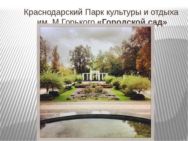 Краснодарский Парк культуры и отдыха им. М.Горького «Городской сад»