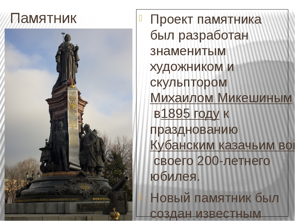 Памятник Екатерине II Проект памятника был разработан знаменитым художником и...