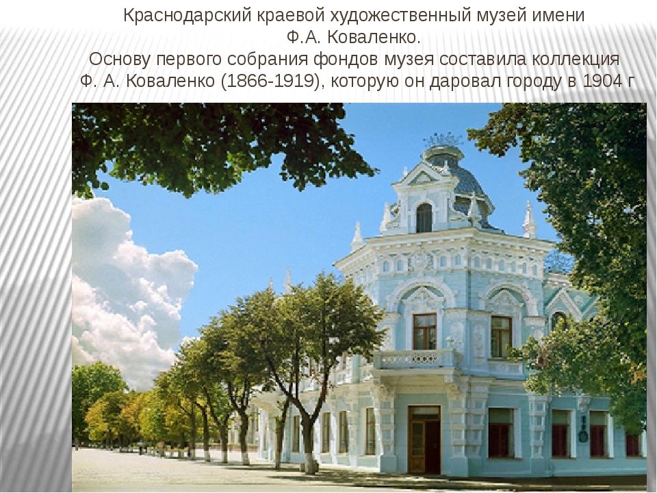 Краснодарский краевой художественный музей имени Ф.А. Коваленко. Основу перво...