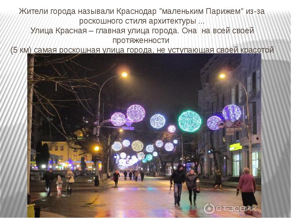 """Жители города называли Краснодар """"маленьким Парижем"""" из-за роскошного стиля а..."""