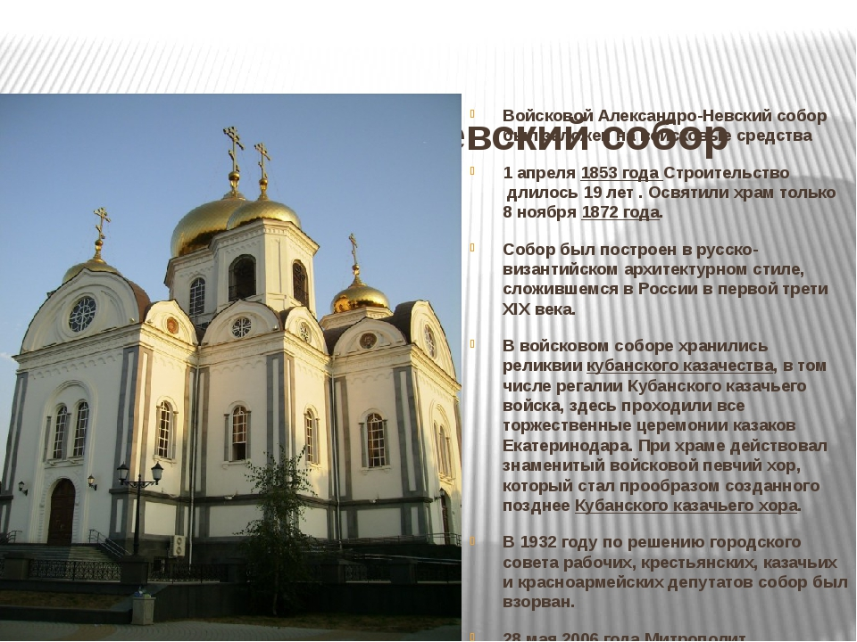 Александро-Невский собор  Войсковой Александро-Невский собор был заложен на...