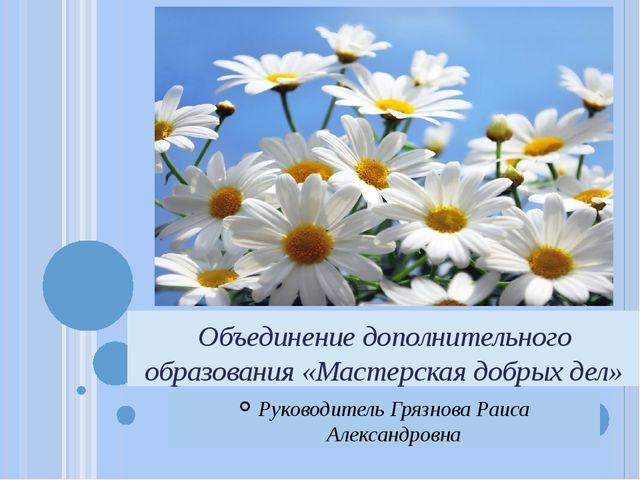 Объединение дополнительного образования «Мастерская добрых дел» Руководитель...