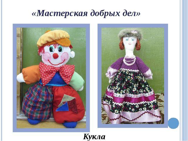 «Мастерская добрых дел» Кукла