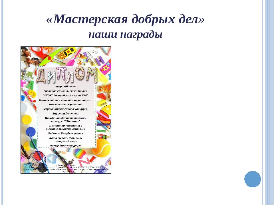 «Мастерская добрых дел» наши награды
