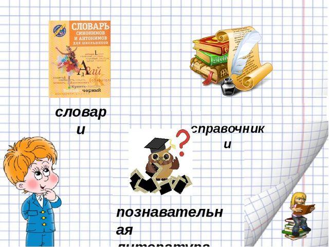 справочники словари познавательная литература