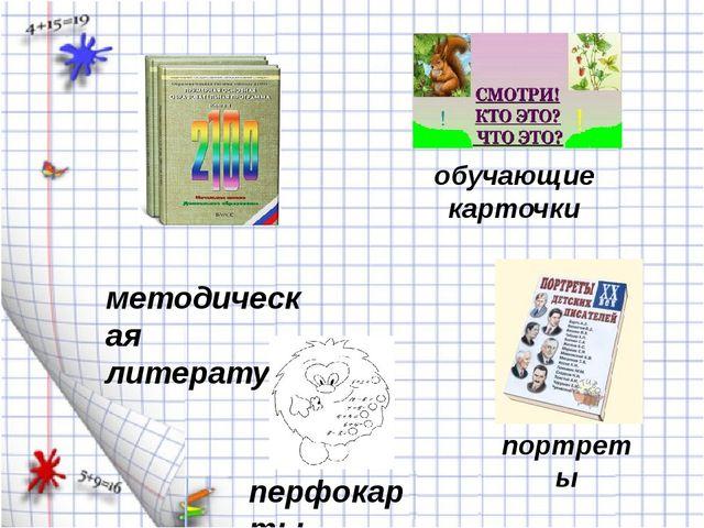 обучающие карточки методическая литература перфокарты портреты