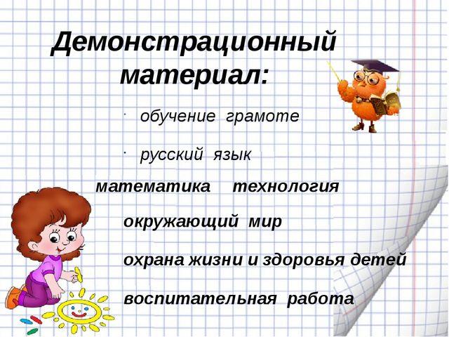 Демонстрационный материал: обучение грамоте окружающий мир русский язык охран...