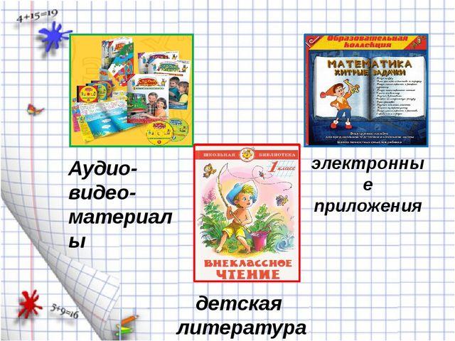 электронные приложения Аудио- видео- материалы детская литература