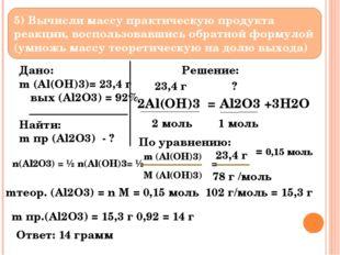 5) Вычисли массу практическую продукта реакции, воспользовавшись обратной фор