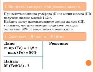 1. Внимательно прочитай условие задачи При действии оксида углерода (II) на о