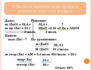 Дано:  Решение: m (ZnO) = 32,4 г 32,4 г ? m пр (Zn) = 24 г 3ZnO +2 Al =3