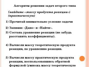1) Прочитай внимательно условие задачи 2) Запиши: «Дано» и «Найти». 3) Состав