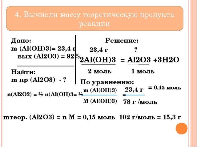 4. Вычисли массу теоретическую продукта реакции Дано:  m (Al(OH)3)= 23,4 г...