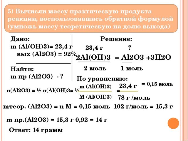 5) Вычисли массу практическую продукта реакции, воспользовавшись обратной фор...
