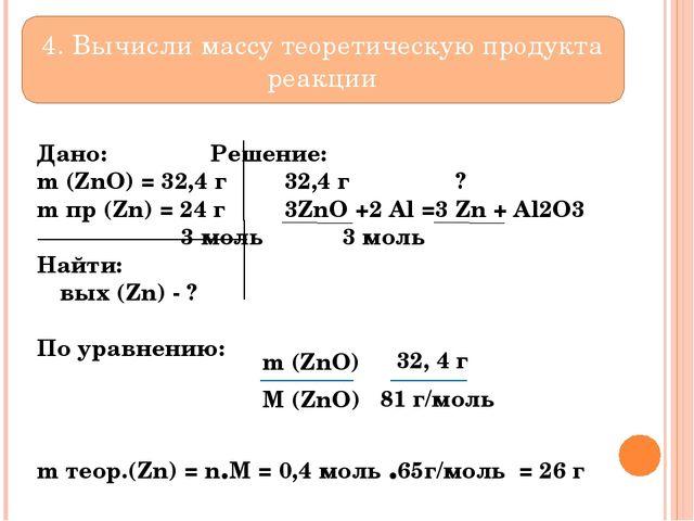 Дано: Решение: m (ZnO) = 32,4 г 32,4 г ? m пр (Zn) = 24 г 3ZnO +2 Al =...