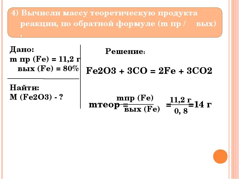 4) Вычисли массу теоретическую продукта реакции, по обратной формуле (m пр /...