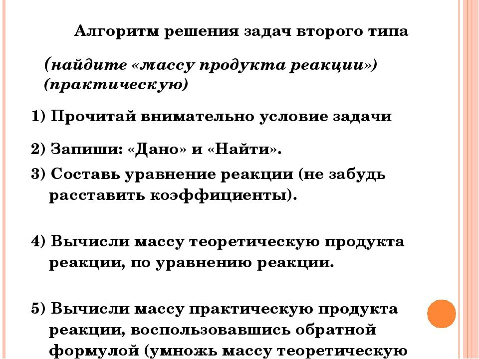 1) Прочитай внимательно условие задачи 2) Запиши: «Дано» и «Найти». 3) Состав...