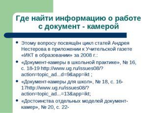 Где найти информацию о работе с документ - камерой Этому вопросу посвящён цик