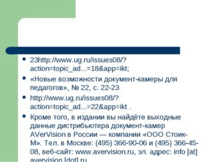 23http://www.ug.ru/issues08/?action=topic_ad...=18&app=ikt; «Новые возможност